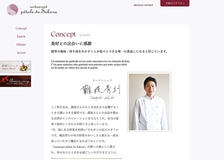 restaurant pétale de Sakura(web)