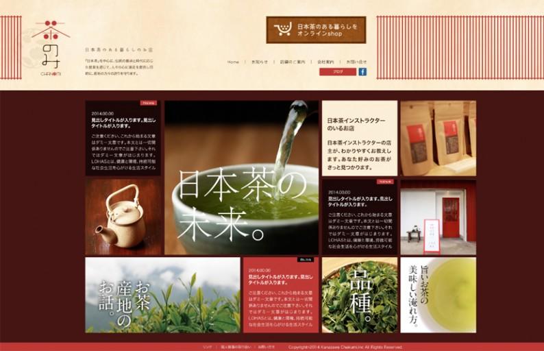 chanomi(Web)